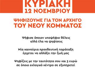 ΕΚΛΟΓΙΚΑ ΚΕΝΤΡΑ ΝΟΜΟΥ ΠΙΕΡΙΑΣ για τις εκλογές νέου πολιτικού φορέα στην κεντροαριστερά.
