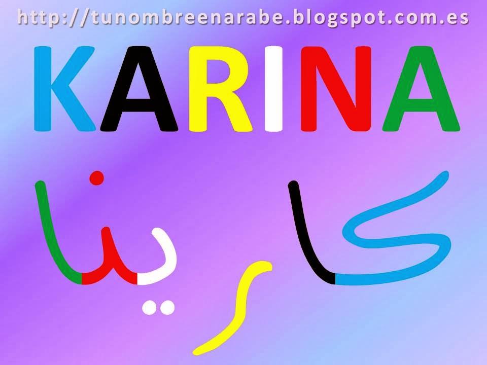 Nombres en arabe para tatuajes Karina