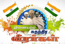 Watch News7 Tamil Tv Independence Day Special Veerargal – Children view on freedom fighters 15th August 2016 Full Program Show 15-08-2016 News7 Tamil Tv Suthandhira dhinam sirappu nigalchigal Youtube Watch Online Free Download