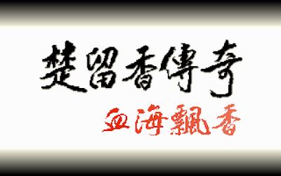 【Dos】楚留香傳奇之血海飄香+攻略,古龍武俠小說改編遊戲!
