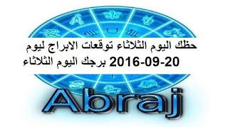 حظك اليوم الثلاثاء توقعات الابراج ليوم 20-09-2016 برجك اليوم الثلاثاء