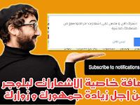 الدرس 144: شرح موقع onesignal لإضافة خدمة الإشعارات والتنبيهات إلى بلوجر