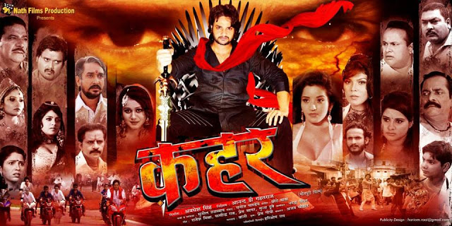 Bhojpuri movie Qahar 2018 wiki, full star-cast, Release date, Actor, actress, Song name, photo, poster, trailer, wallpaper
