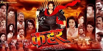 Gaurav Jha, Monalisa, Aanchal Soni, Priya Sharma, Gunjan Pant, Kavya Singh, Manoj Tiger film Qahar Wiki, Poster, Release date, Songs list