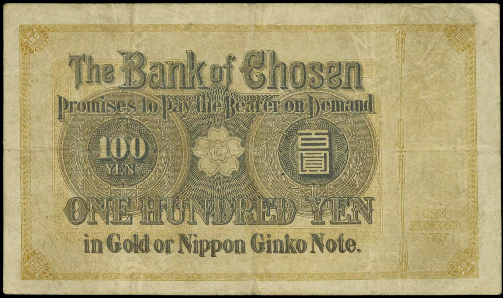 Korea banknotes 100 Yen in Gold or Nippon Ginko Note 1911 Bank of Chosen