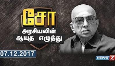 SO Arasiyalin Ayutha Ezhuthu | News 7 Tamil