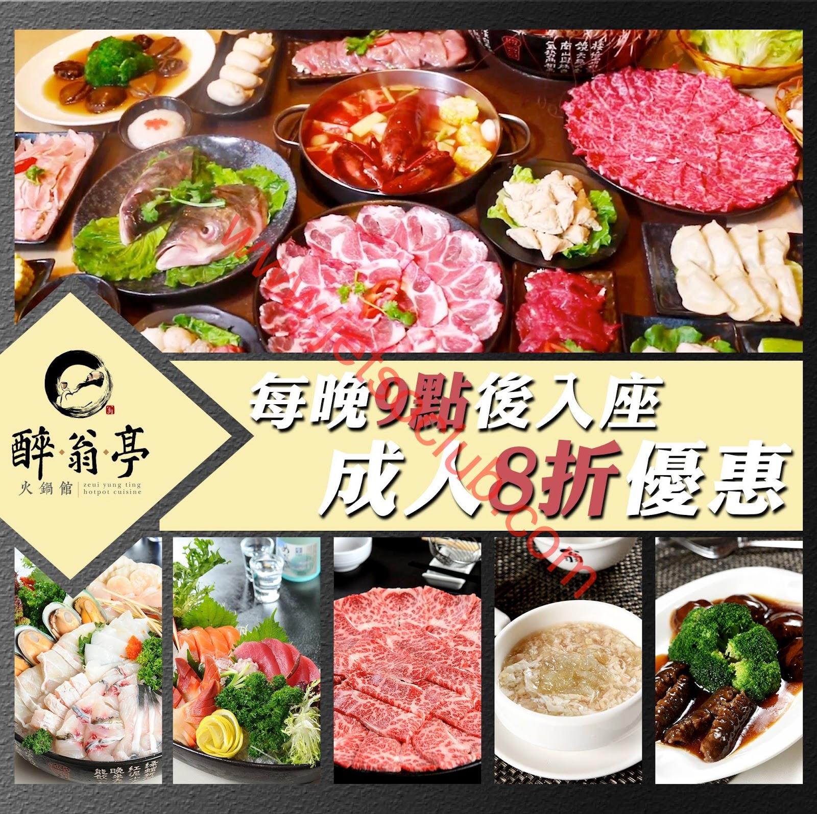 醉翁亭:任食火鍋 每晚9點後 8折優惠 ( Jetso Club 著數俱樂部 )