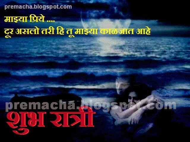 50 Romantic Good Night Image In Marathi Hd Greetings Images