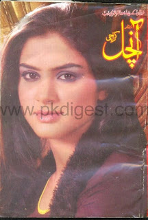 Aanchal Digest July 2010 Online Reading