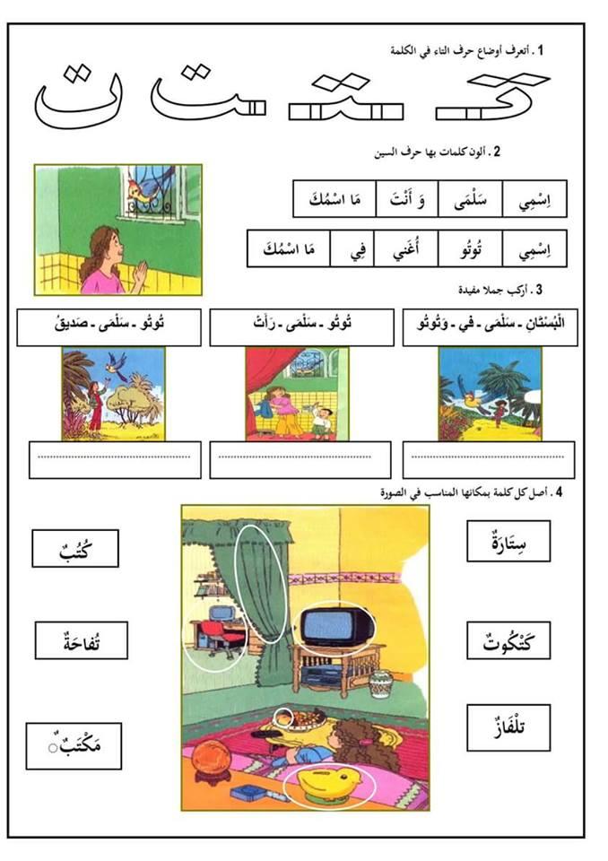 كراسة رااائعة جداً لتعليم القراءة والكتابة للسنة الأولى ابتدائي