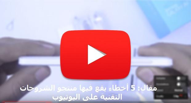 مقال: 5 أخطاء يقع فيها منتجو الشروحات التقنية على اليوتيوب