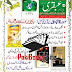 Ubqari July 2018 Free Download and Read Online