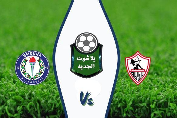 نتيجة مباراة الزمالك وسموحه اليوم الاثنين 5 أكتوبر 2020 كأس مصر