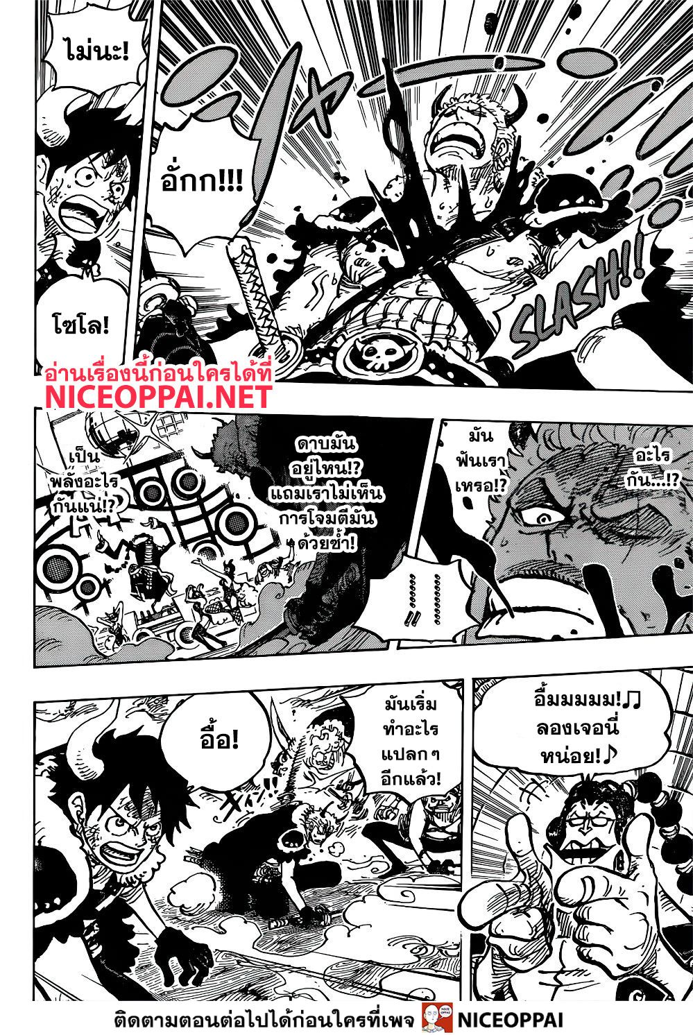 อ่านการ์ตูน One Piece ตอนที่ 980 หน้าที่ 12