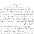Hazrat Ali Quotes - Allah Ki Ata