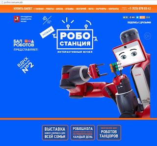 robots.jpg Moscow, monorail, Москва, вднх, монорельсовая дорога, robots, шоу роботов, выставка, the exhibition of robots , выставка роботов