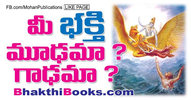 మీ భక్తి మూఢమా ? గాఢమా ? | Bhakthi | Mohanpublications | Granthanidhi | Bhakthipustakalu | Bhakthi Pustakalu | Bhaktipustakalu | Bhakti Pustakalu | BhakthiBooks | MohanBooks | Bhakthi | Bhakti | Telugu Books | Telugu Book