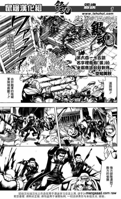 Gintama 615 Raw