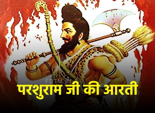 parshuram aarti in hindi