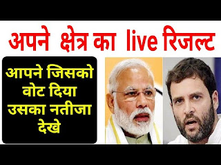 Election Result Live Today 17th Lok Sabha Election Result Live Update