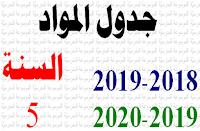 جدول المواد : السنة الخامسة ابتدائي / أساسي 2018-2019 و2019-2020 - الموسوعة المدرسية
