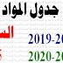 جدول المواد : السنة الخامسة ابتدائي / أساسي 2018-2019 و2019-2020