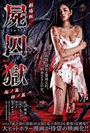 Watch Corpse Prison: Part One Online Free 2017 Putlocker