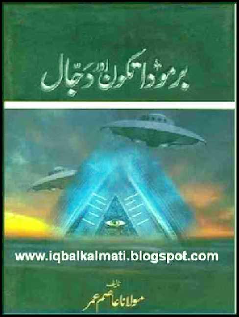 bermuda triangle urdu pdf