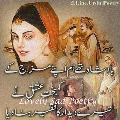 sad poetry,urdu sad poetry,romantic poetry,