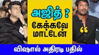 """Ajith doesn't matter, I won't Ask him"" – Vishal's Shocking answer about Thala Ajith"