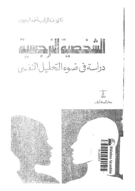 تحميل كتاب الشخصية النرجسية دراسة في ضوء التحليل النفسي pdf