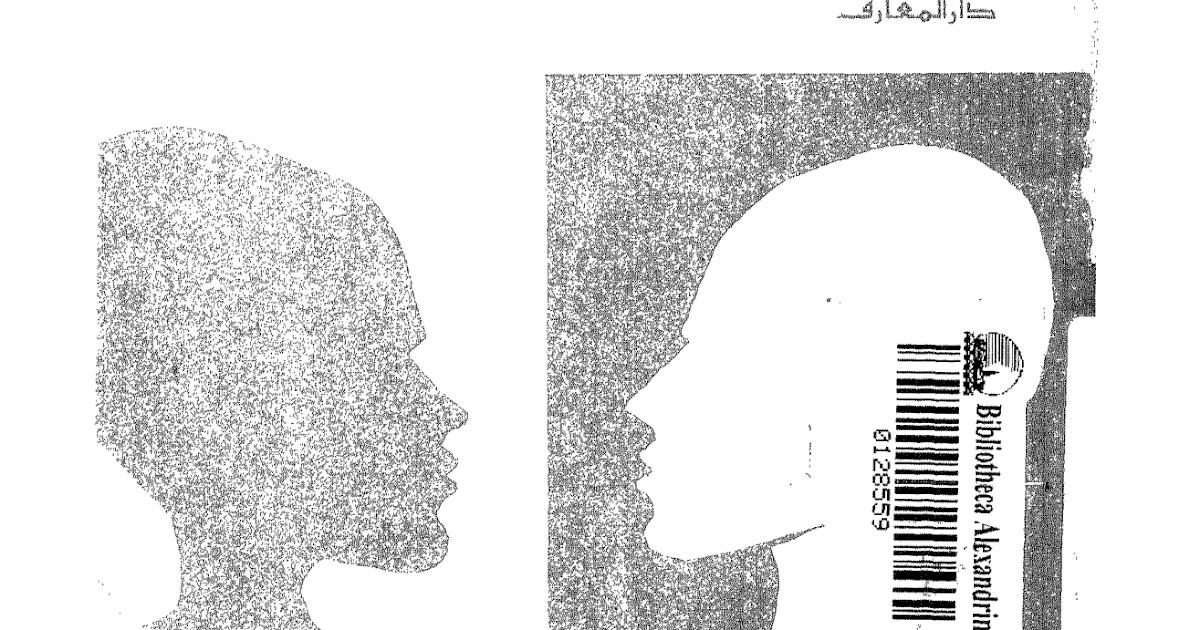 علم النفس التربوي في ضوء الاسلام pdf