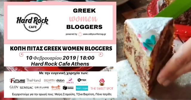 Greek Women Bloggers 1η συνάντηση στην Αθήνα