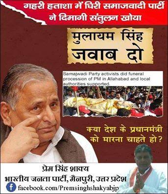 Prem Singh Shakya- BJP Mainpuri