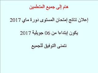 نتائج امتحان المستوى 2017 يوم 6 جويلية