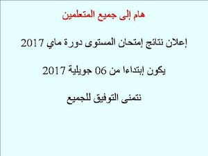 نتائج امتحان المستوي 2017 يوم 6 جويلية
