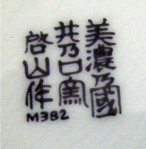 Mino Yaki Wakashi Osamu Kuchi Kama Keizan-Saku M382 Mark reads: 美濃焼 井乃口窯 啓山作 M382