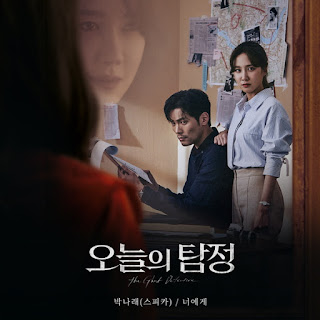 The Ghost Detective, Drama Korea The Ghost Detective, Korean Drama 2018, Cast, Sinopsis Drama Korea The Ghost Detective (2018), Pelakon Drama Korea The Ghost Detective, Choi Daniel, Park Eun Bin, Lee Ji Ah, Kim Won Hae, Lee Jae Kyoon, Lee Yoo Young, Top 15 Drama Korea Terbaik 2018, Top 15 Drama Korea Terbaik 2018 Pilihan Miss Banu, Best Korean Drama 2018, My Korean Drama List, Top 15 Best Korean Drama Of 2018, Review By Miss Banu, Blog Miss Banu Story,