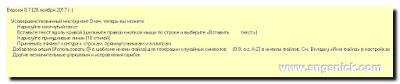 FastStone Capture 8.7 - Изменения в версии 8.7