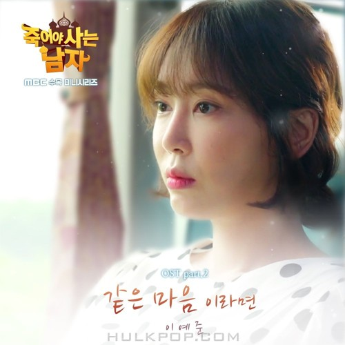 LEE YE JOON – Man Who Dies to Live OST Part.2