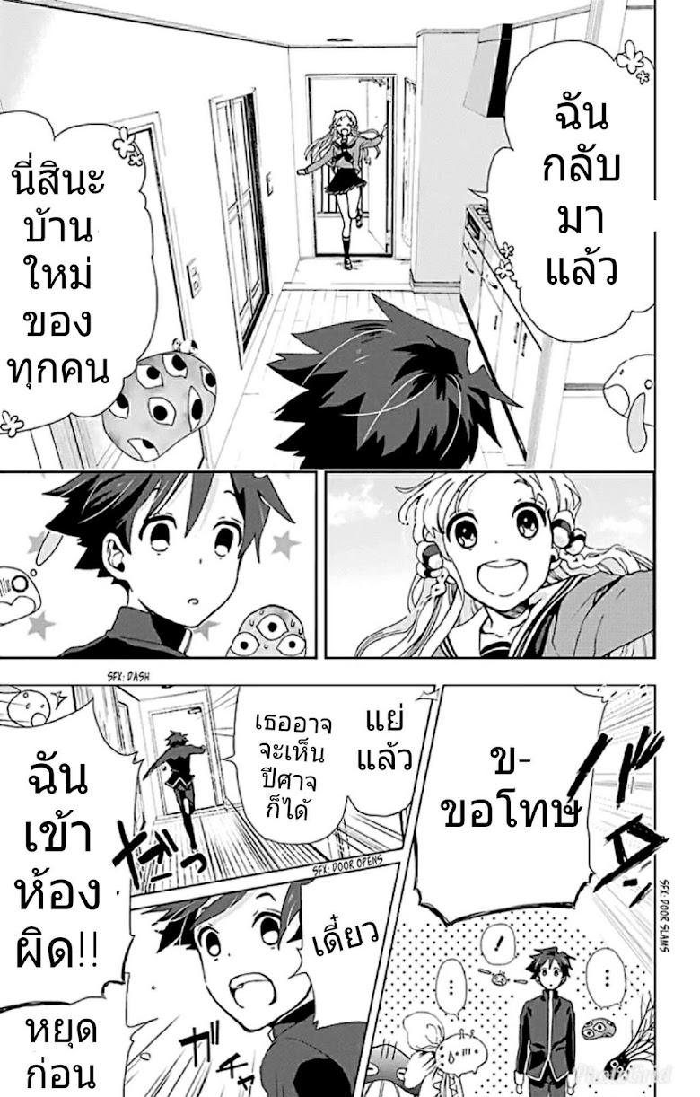 Mahou Tsukai no Deshi ga Warau Toki - หน้า 13