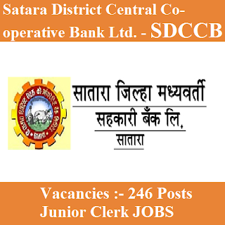 The Satara District Central Co-operative Bank Ltd., SDCCB, Maharashtra, Co-Operative Bank, Bank, Clerk, Junior Clerk, Graduation, freejobalert, Sarkari Naukri, Latest Jobs, sdccb logo