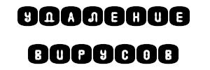 Удаление вирусов - Калининград