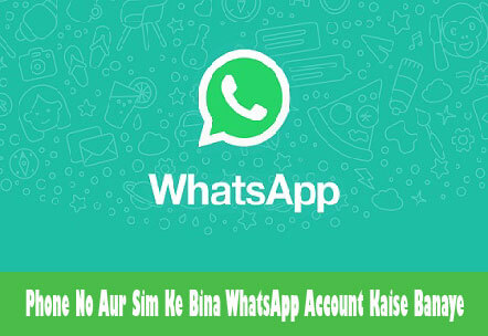 phone-no-sim-ke-bina-whatsapp-account-kaise-banaye