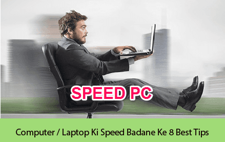 computer-laptop-ke-speed-badane-ke-liya-best-tips