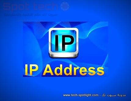 كيفية معرفة IP الخاص بجهاز الكمبيوتر