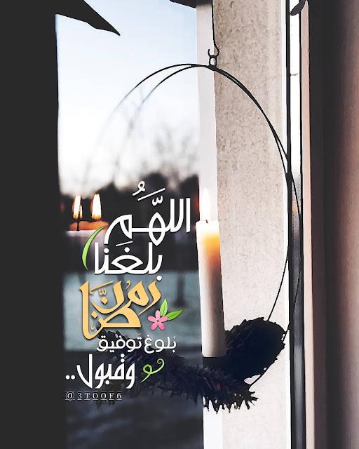 مدونة رمزيات اللهم بلغنا رمضان بلوغ توفيق وقبول