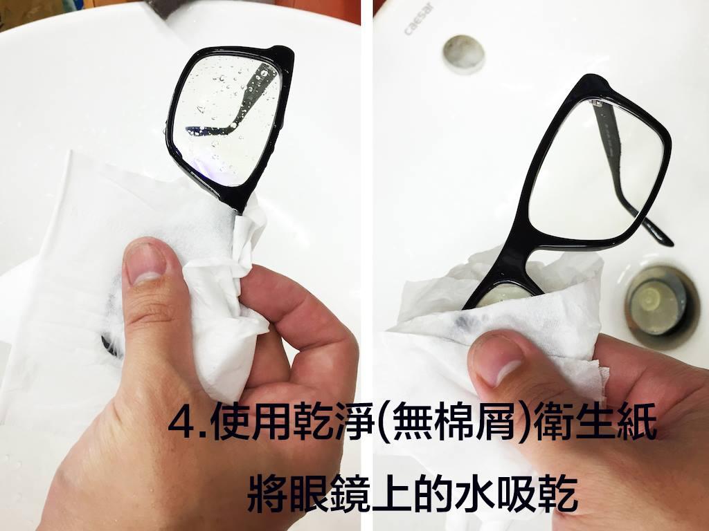四步驟教你洗眼鏡 | 中信眼鏡 ~ 你的中信眼鏡