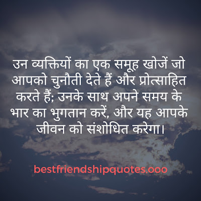FRIENDSHIP QUOTES ABOUT TRUST AND RESPECT  IN HINDI