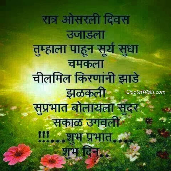 Good Morning Sms Wishes in Marathi | Quotes Wallpapers